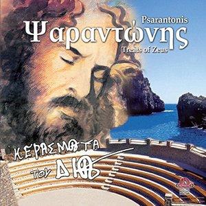 Image for 'Kerasmata tou Dia (Treats of Zeus)'