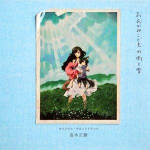 'おおかみこどもの雨と雪 オリジナル・サウンドトラック'の画像
