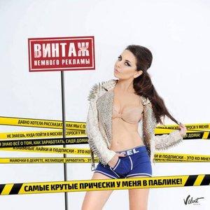 Imagem de 'Немного рекламы - Single'