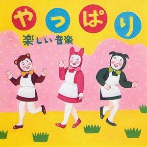 Image for 'やっぱり'