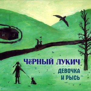 Изображение для 'Девочка и рысь'