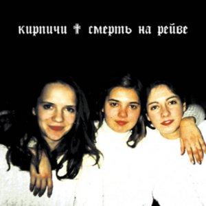 Image for 'СМЕРТЬ НА РЭЙВЕ'