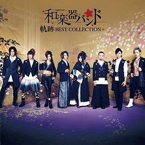 Image for 'Kiseki Best Collection+'