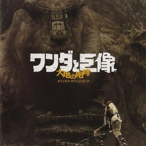Image for 'Shadow of the Colossus OST'
