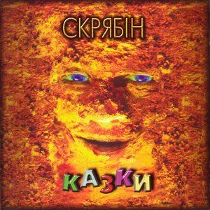 Image for 'Казки'
