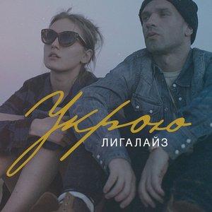 Изображение для 'Укрою'