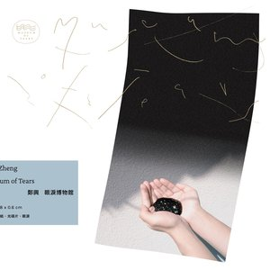 Image for '眼淚博物館'