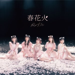 Image for '春花火'