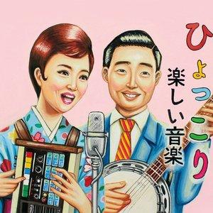 Image for 'Tanoshii ongaku'