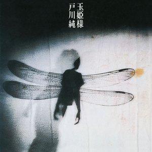 Image for '玉姫様'