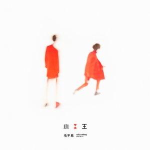 """""""Xiao Wang""""的封面"""