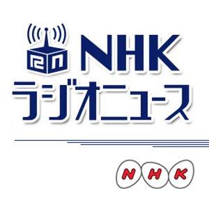 Image for 'NHKラジオニュース'
