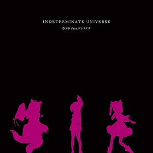 'TVアニメ「ケムリクサ」エンディングテーマ「INDETERMINATE UNIVERSE」'の画像