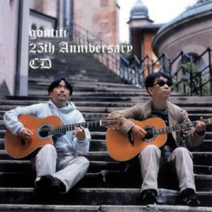 Image for 'gontiti 25th Anniversary CD'