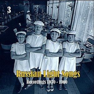 Изображение для 'Russian Light Songs, Vol. 3: Recordings 1930 - 1960'