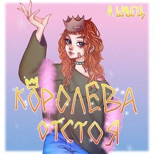 Image for 'КОРОЛЕВА ОТСТОЯ'