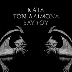 Image for 'Κατα Τον Δαιμονα Εαυτου (Do What Thou Wilt)'