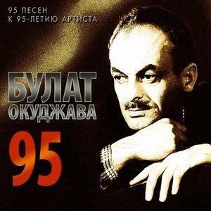 Изображение для 'Булат Окуджава 95. К 95-летию артиста'