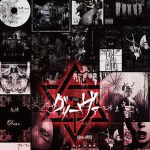 Image for 'グリーヴァ BEST ALBUM (初回限定盤)'