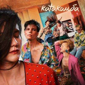 Изображение для 'Катакомба'