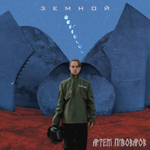 Image for 'Земной'