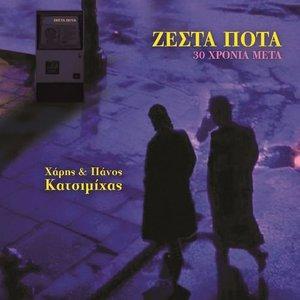 Image for 'Zesta Pota (30 Hronia Meta)'