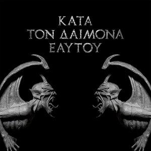Image for 'Kata Ton Daimona Eaytoy'