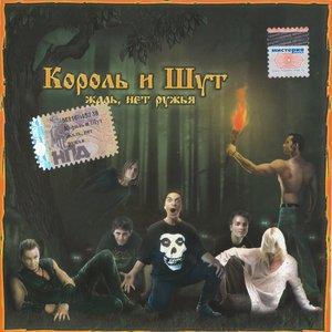 Image for 'Жаль, нет ружья! (2002, Мистерия Звука)'