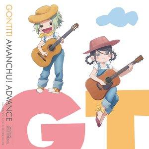 Image for '「あまんちゅ!~あどばんす~」オリジナルサウンドトラック'