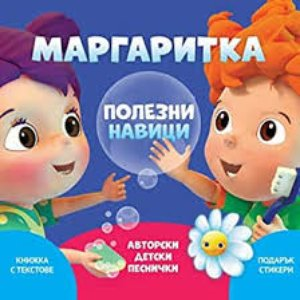 Image for 'Маргаритка: Полезни навици'