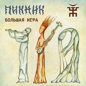 Image for 'Большая игра'