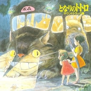 Image for 'My Neighbor Totoro Soundtrack Collection'