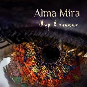 Image for 'Мир в глазах'