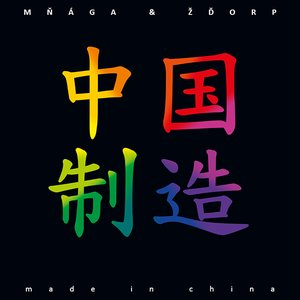 Image for 'Made in China'