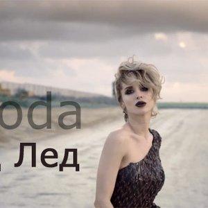 Image for 'Под лёд'