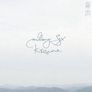 Image for 'Kirisame'