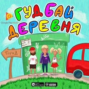 Image for 'гудбай, деревня!'