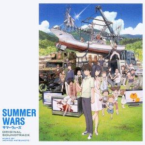 """""""Summer Wars""""的封面"""