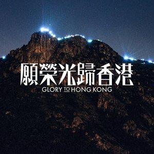 Image for 'Glory to Hong Kong'