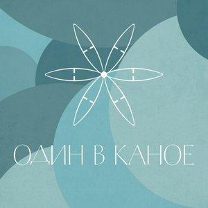 Image for 'Один в каное'