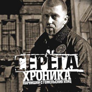 Image for 'Хроника парнишки с гомельских улиц'