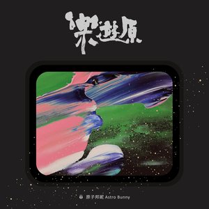 Image for '樂遊原 Leyou Height'