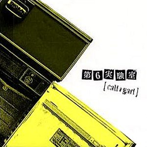 Image for '第6実験室'