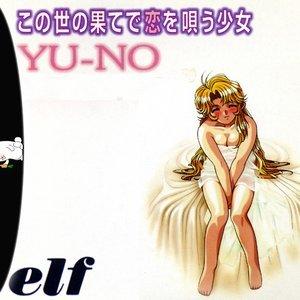 Изображение для 'Yu-No'