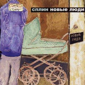 Image for 'Новые Люди'
