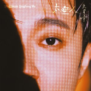 Image for '太空人'