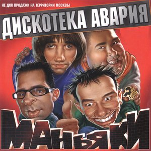 Image for 'Маньяки'
