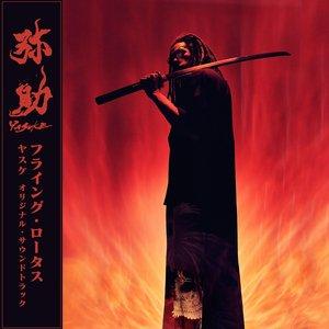 Image for 'Yasuke'