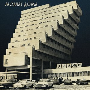 Image for 'этажи'