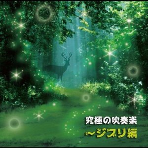 Image for 'Premium Wind Ensemble Collection of GHIBLI'